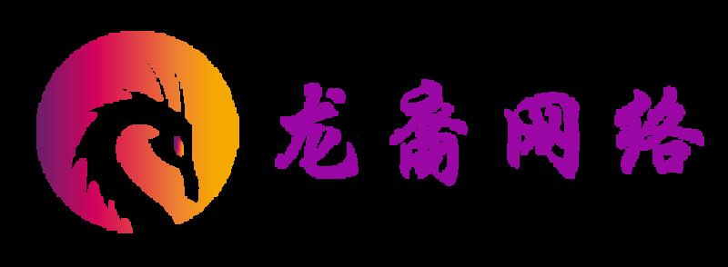 龙裔导航网